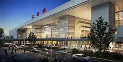 义乌火车站设计图就是高富帅嘛!有望半小时到温州